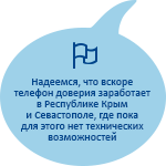 https://telefon-doveria.ru/wp-content/themes/helpline/uploads/map-conversation.png
